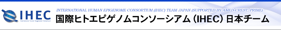 International Human Epigenome Consortium, IHEC, Team Japan (supported by AMED-CREST)